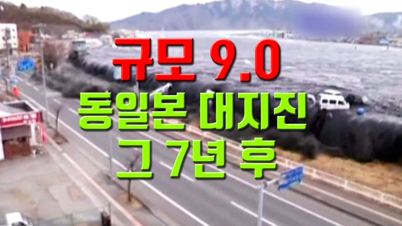 [자막뉴스] 동일본 대지진 7년...고통 진행 중