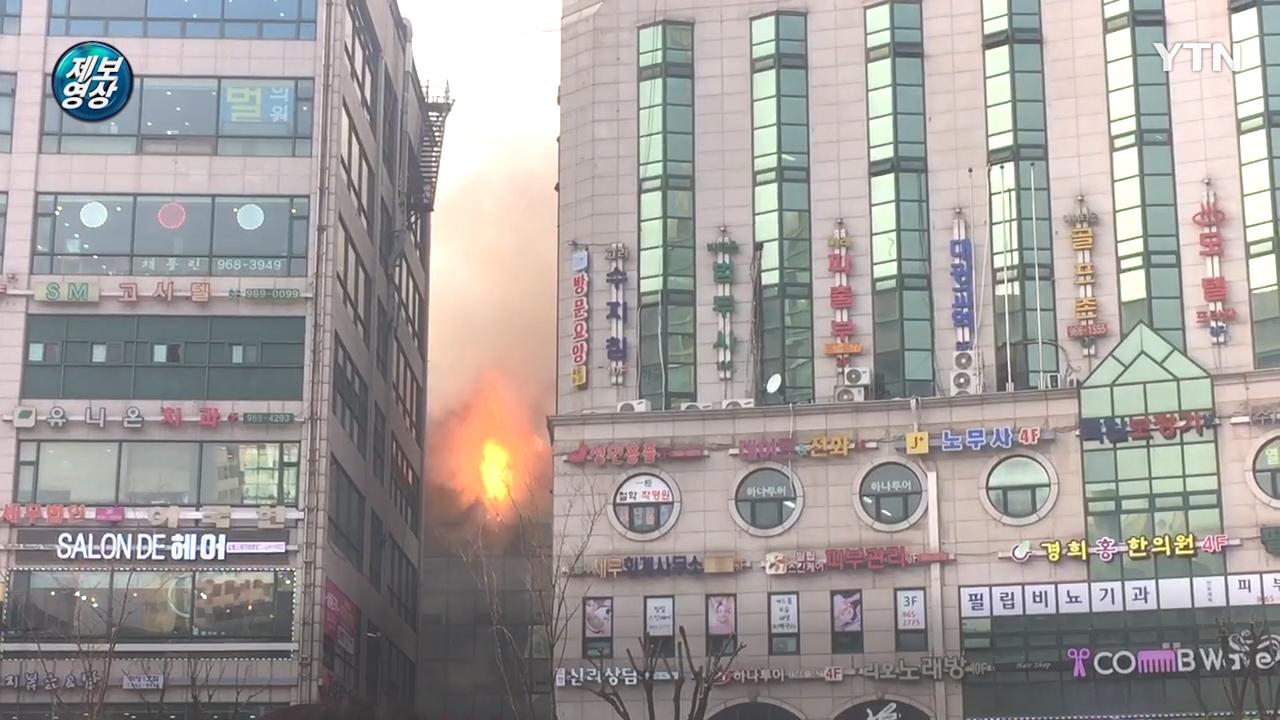 [영상]고양 화정역 인근 건물에서 화재 발생