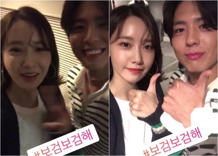 """윤아X박보검, 시사회에서 깜짝 재회 """"눈호강 비주얼"""""""
