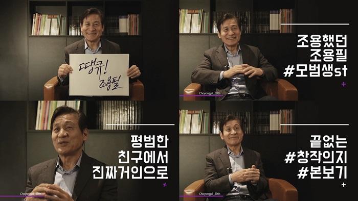 """안성기, 조용필 데뷔 50주년 축하 """"콘서트 성공적으로 잘하길"""""""