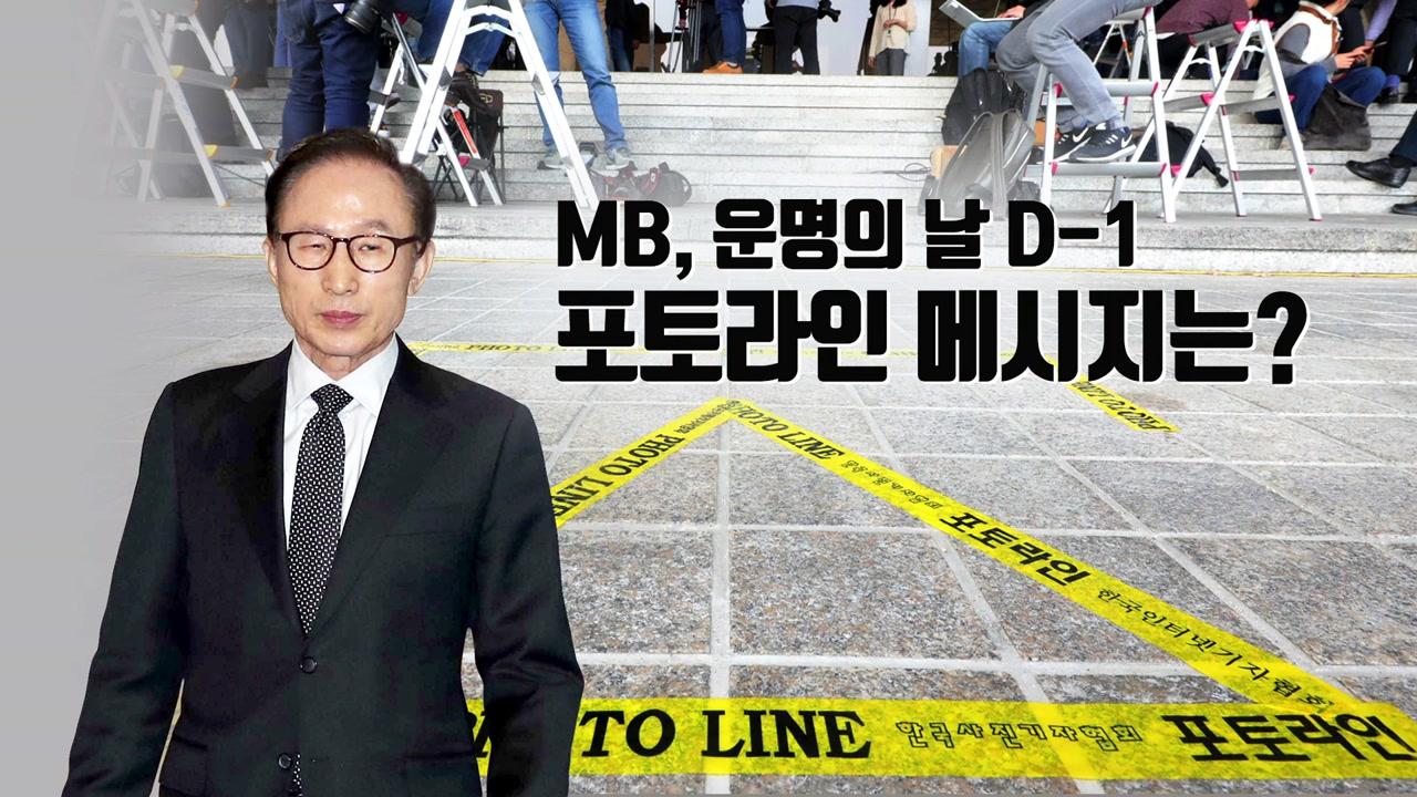 """포토라인 서는 MB...""""검찰 수사 정치보복"""""""