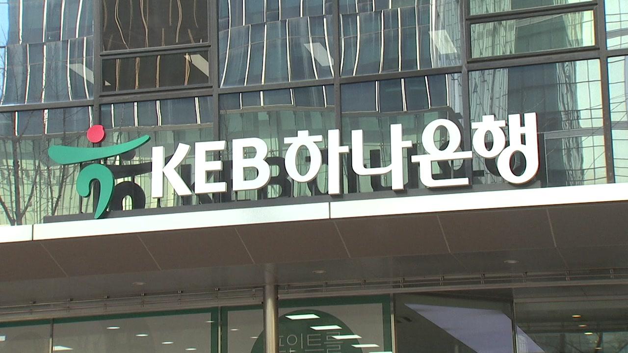 금감원, '채용비리' 하나은행 무기한 특별검사