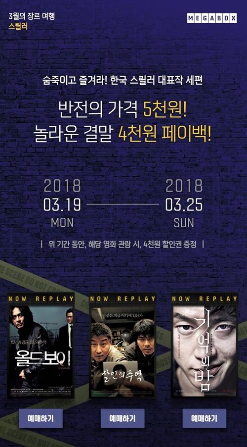 """""""숨죽이고 즐기자""""...메가박스, '한국 스릴러 대표작 기획전' 진행"""