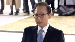 """'피의자' 이명박 검찰 출석...""""국민께 송구"""""""