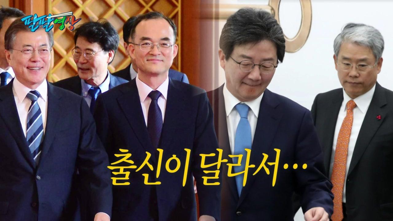 """[팔팔영상] """"출신이 달라서..."""""""
