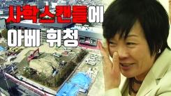"""[자막뉴스] 문서 조작 딱 걸린 '아베 부인'...아베 """"관계 없다"""""""