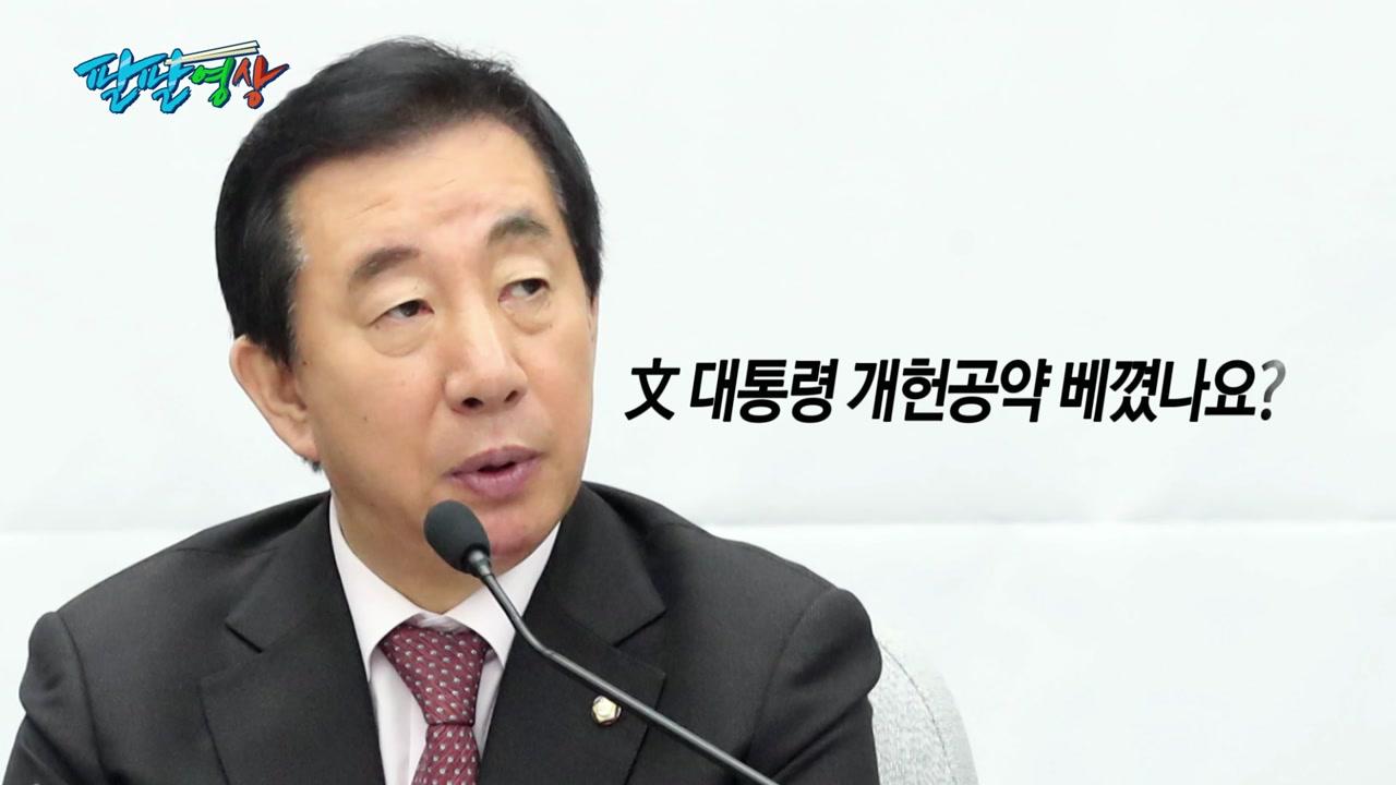 [팔팔영상] 자유한국당, 文 대통령 개헌공약 베끼다?