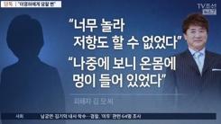 """""""이영하가 36년전 성추행""""...미코 출신 여배우 미투 폭로"""