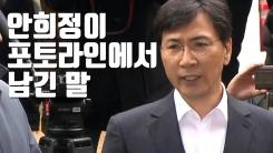 [자막뉴스] '검찰 재출석' 안희정이 포토라인에서 남긴 말
