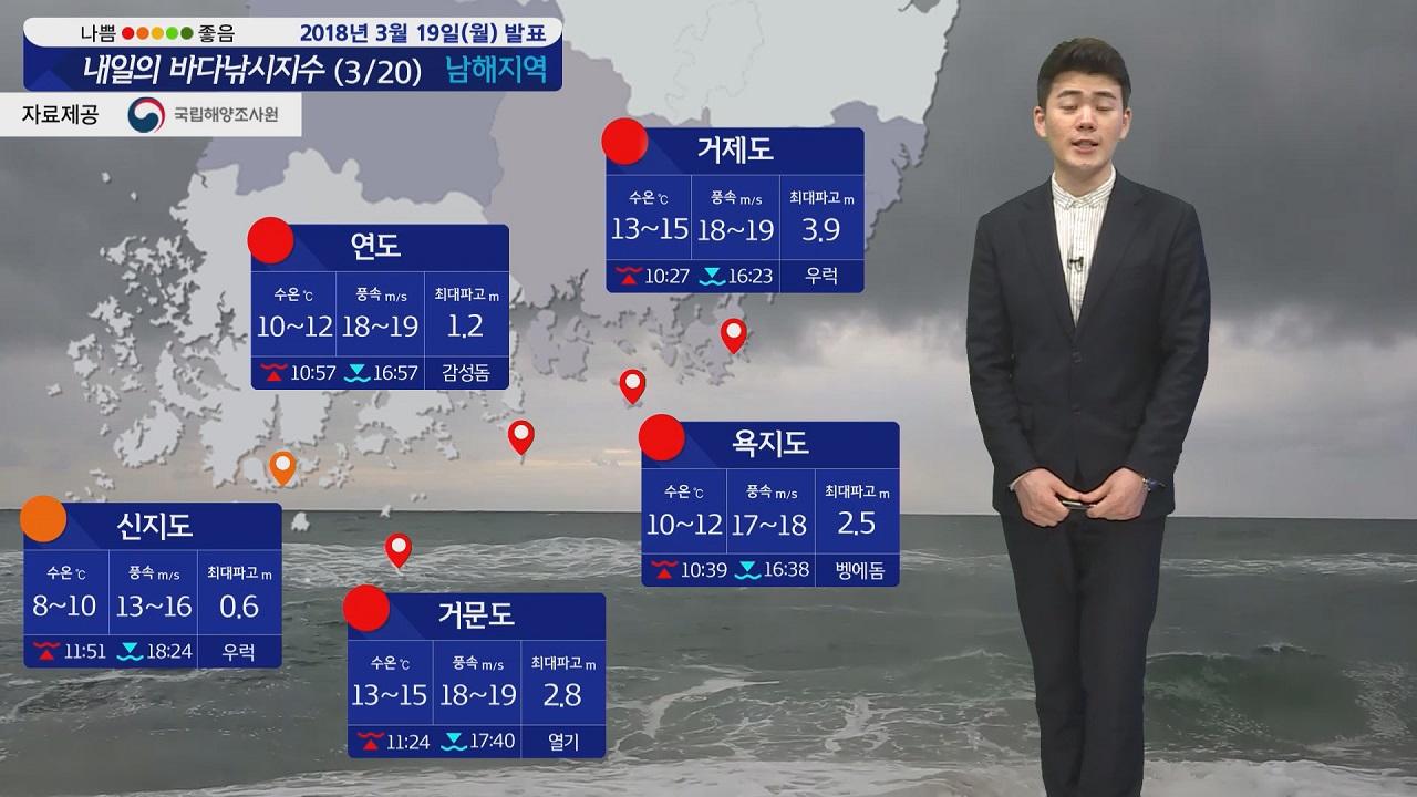 [내일의 바다낚시지수] 3월20일 강한 바람 높은 파고 낚시 계획은 잠시 미뤄야 할 듯