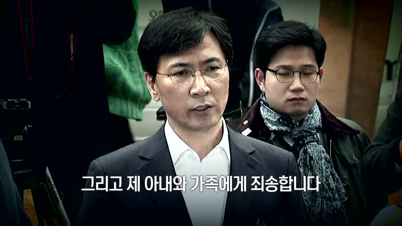"""안희정 검찰 출석...""""합의에 의한 관계였다"""""""