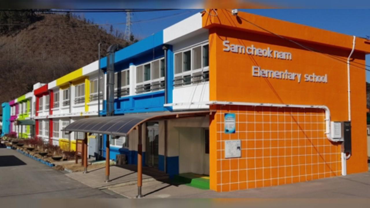[좋은뉴스] 폐교 위기 학교에 '알록달록' 희망 색칠