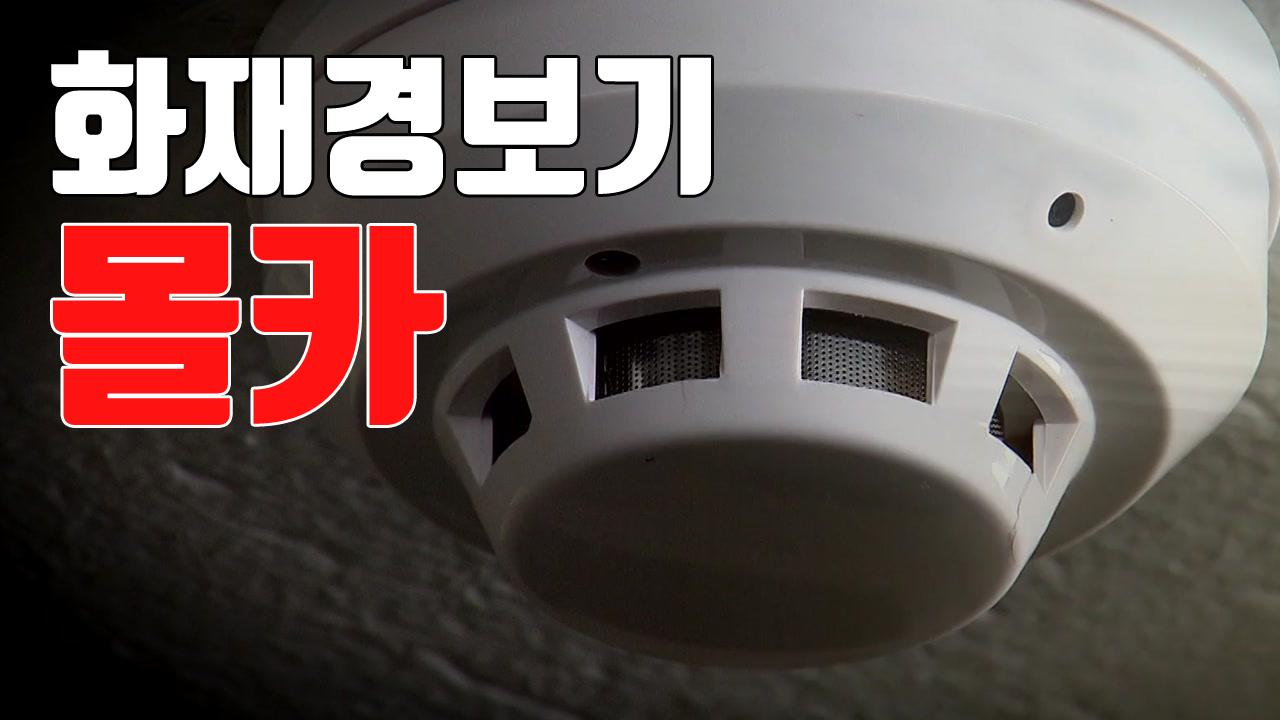 [자막뉴스] 비밀번호 훔쳐본 '화재경보기 몰카'