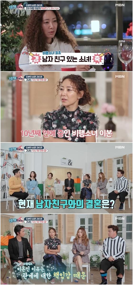 """'비행소녀' 이본 """"10년 사귄 남자친구 있다"""" 열애 공개"""