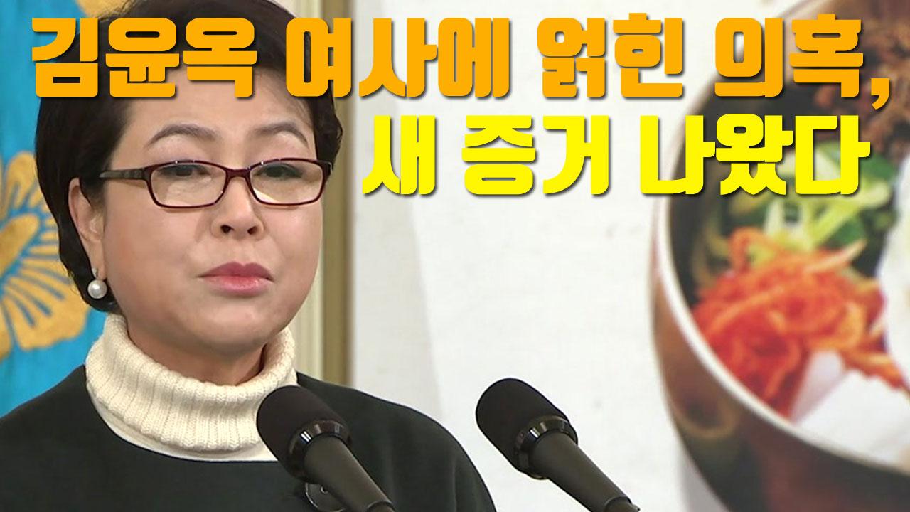 [자막뉴스] 김윤옥 여사에 얽힌 의혹, 새 증거 나왔다