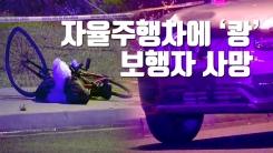 [자막뉴스] 교차로에서 '쾅'...자율주행차에 치여 숨진 보행자
