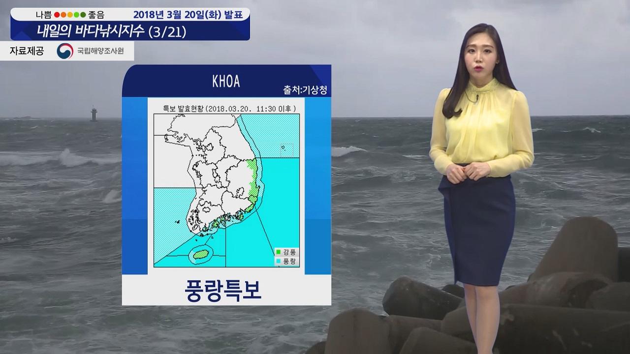 [내일의 바다낚시지수] 3월21일 춘분 서해중부 제외 전 해상 풍랑주의보 안전사고 주의