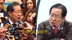 [팔팔영상] 개헌 말 바꾸기① : 홍준표, 5·18 편