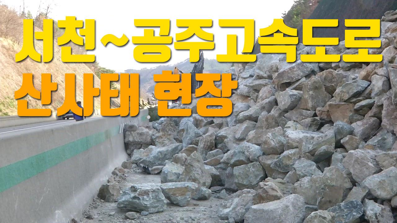 [자막뉴스] 돌덩이 '와르르'...서천~공주고속도로 산사태 현장