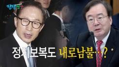 """[팔팔영상] """"MB, 盧에 정치보복""""...그래도 MB는 봐주자?"""