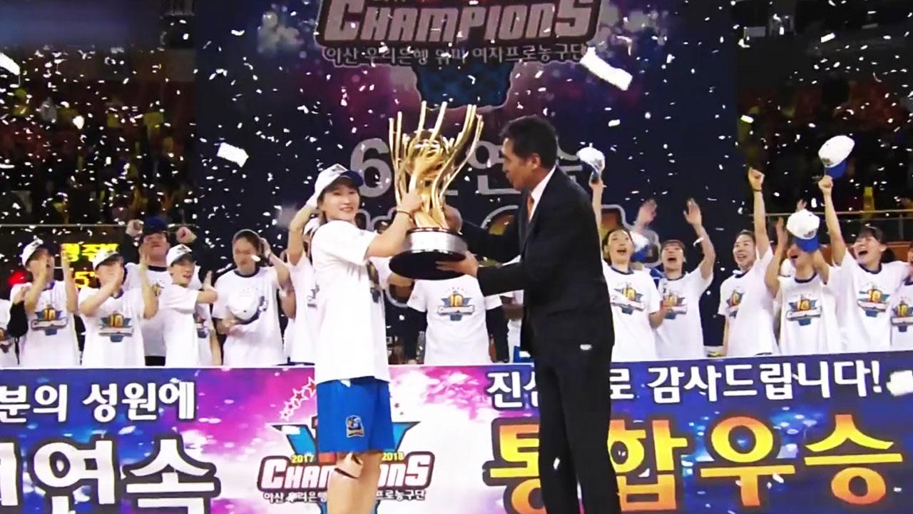우리은행, 챔프전 10회 우승...MVP 김정은