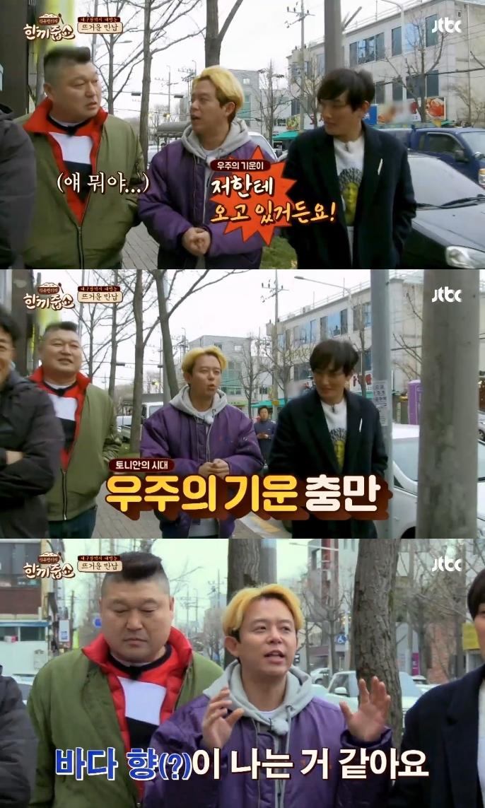 """H.O.T.의 기운""…'한끼줍쇼' 토니안X강타, 시청률 6% 재돌파"