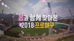 손꼽아 기다렸다...2018 프로야구 내일 개막