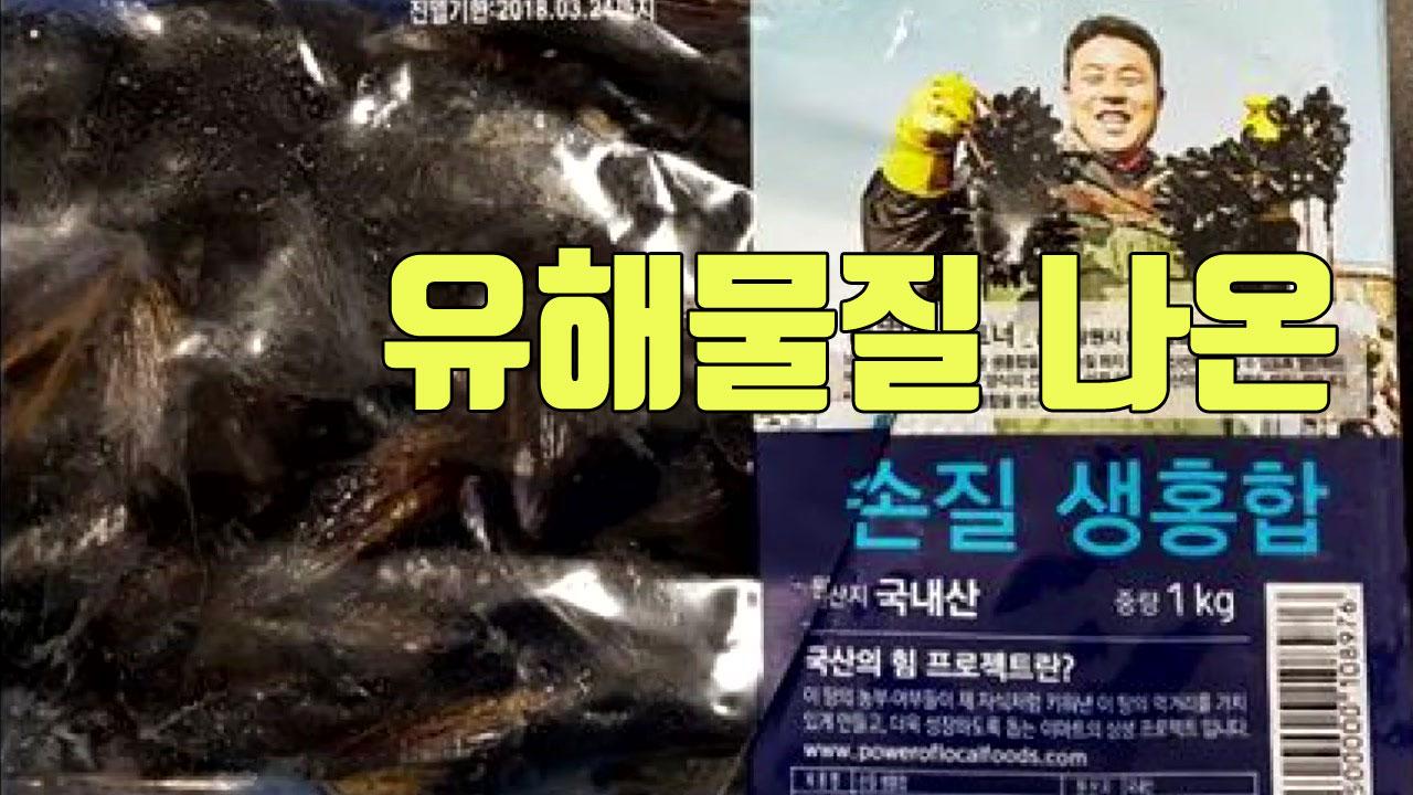 [자막뉴스] 이마트 판매 생홍합에 패류독소 '긴급 회수'