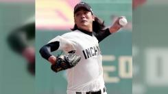 [좋은뉴스] '돌아온 에이스' 김광현 선수의 특별한 기부