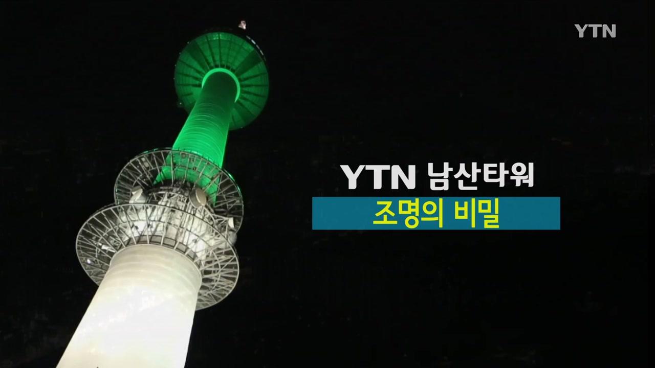 [영상] 미세먼지 상황, YTN 남산타워 조명으로 확인하세요!