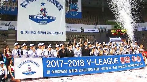 도로공사, 챔피언결정전 첫 우승...MVP 박정아