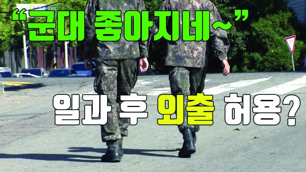"""[자막뉴스] 軍, """"평일 일과후 병사 외출 허용 검토중"""""""