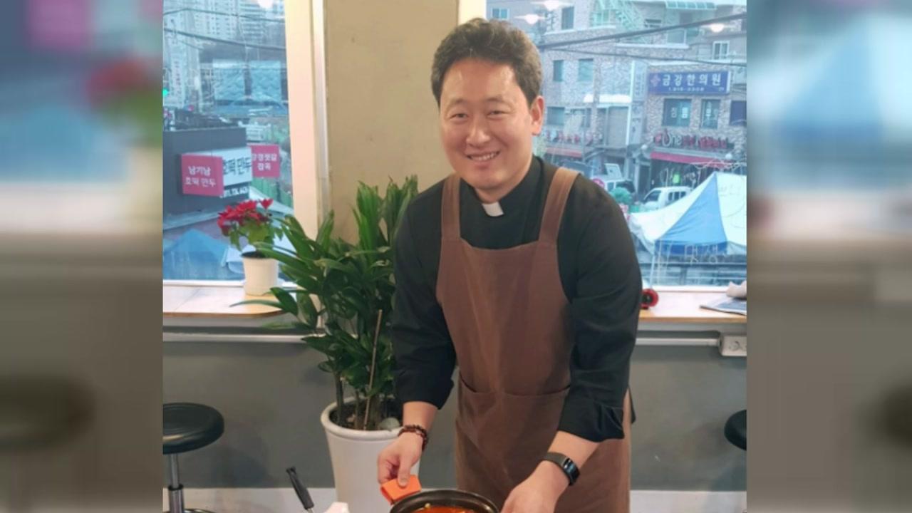 [좋은뉴스] 신부님이 식당을 개업한 이유는?