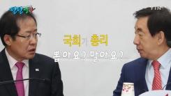 [팔팔영상] 개헌 말 바꾸기③ : 한국당, 분권 편