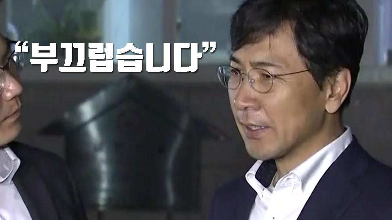 [자막뉴스] 판사가 밝힌 안희정 영장 기각 사유