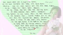 최지우, 오늘(29일) 일반인 연인과 비공개 결혼…손편지 공개