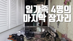 [자막뉴스] 부산 아파트 화재...일가족 4명의 마지막 잠자리