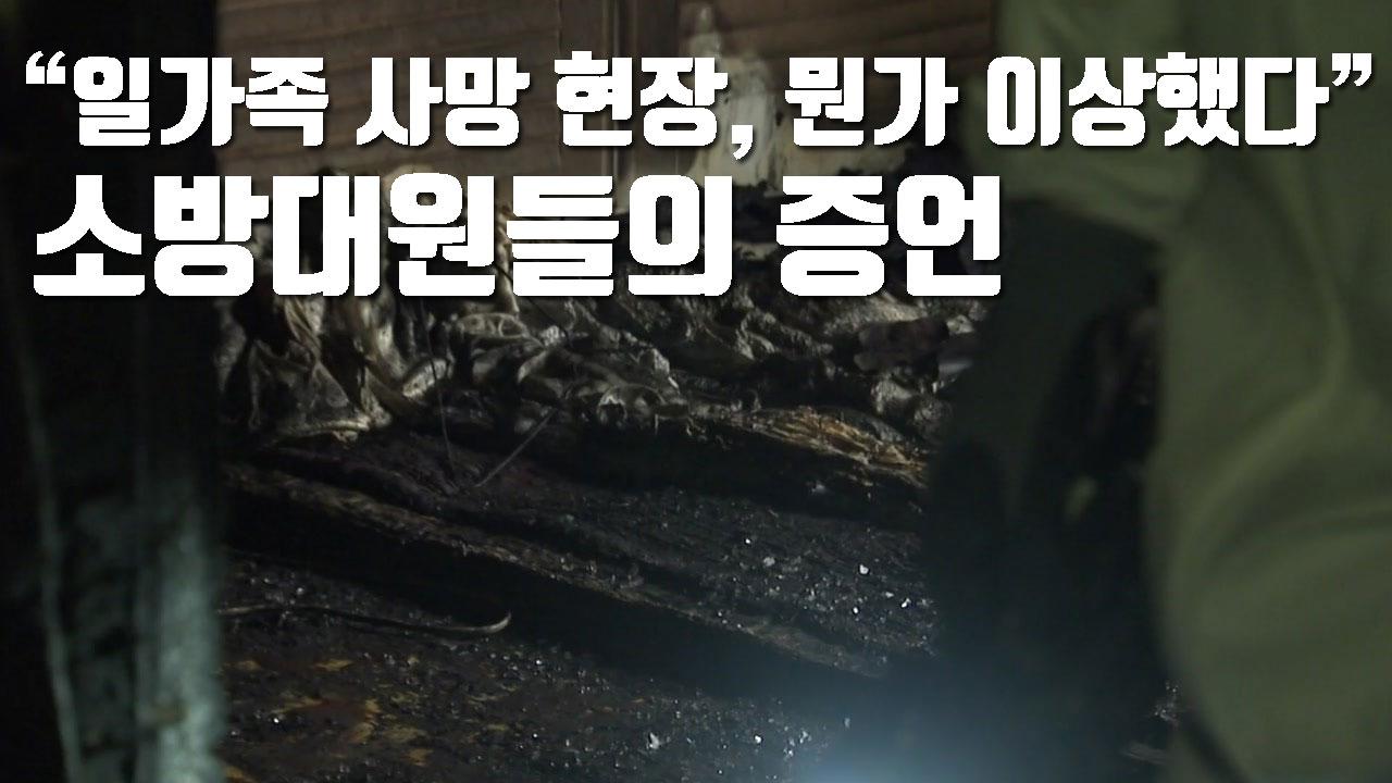 """[자막뉴스] """"일가족 사망 현장, 뭔가 이상했다"""" 소방대원들의 증언"""