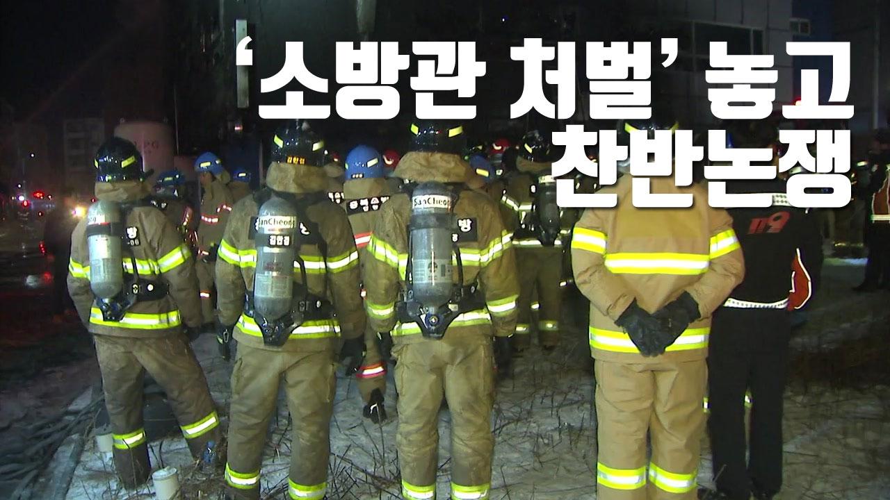[자막뉴스] '소방관 처벌' 놓고 찬반논쟁