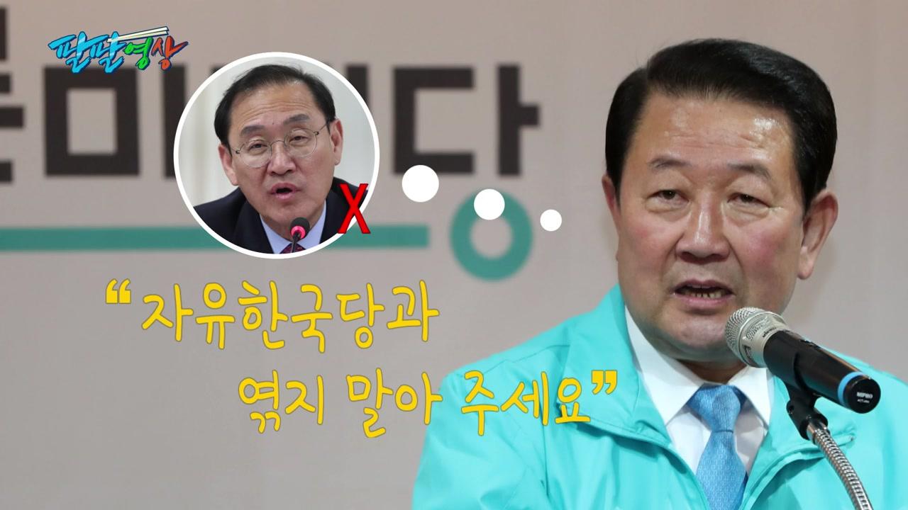 """[팔팔영상] 바른미래당 """"제발 한국당과 엮지 말아 주세요!"""""""