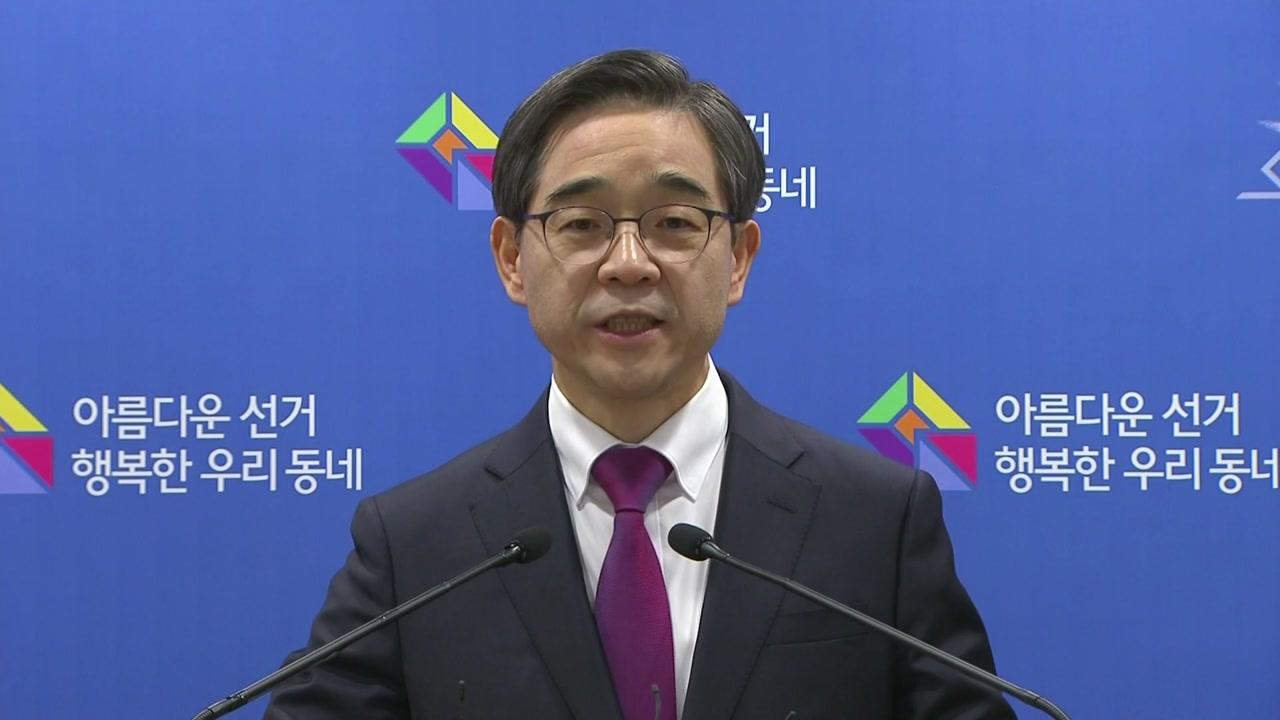 권순일 중앙선관위원장, 철저한 선거관리 다짐·적극적 투표 당부