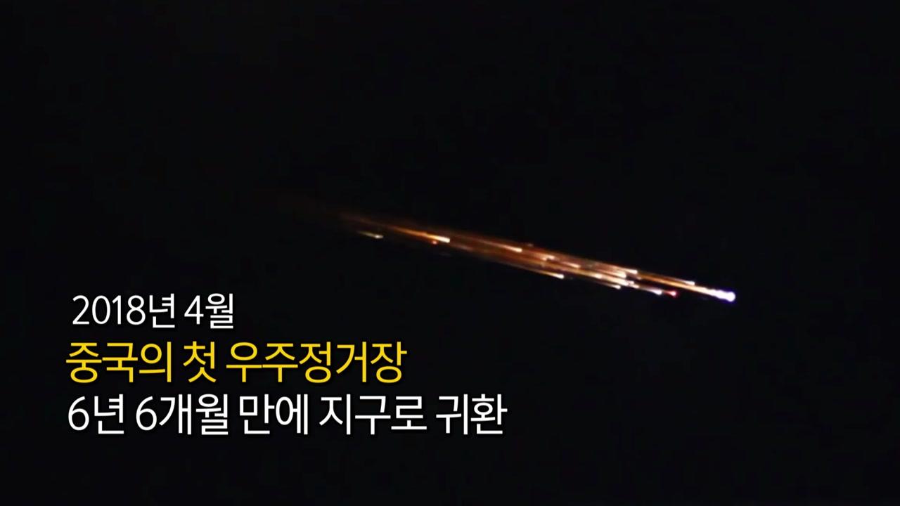 [영상] '톈궁 1호' 우주에서 지구로 추락