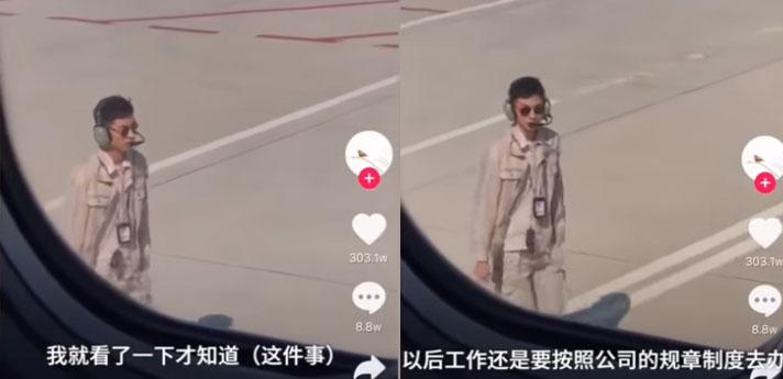 SNS에서 유명해져서 임금 삭감당한 중국 공항 직원