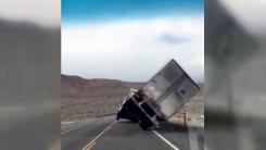 [지구촌생생영상] 강풍의 위력...옆으로 쓰러지는 대형 트레일러