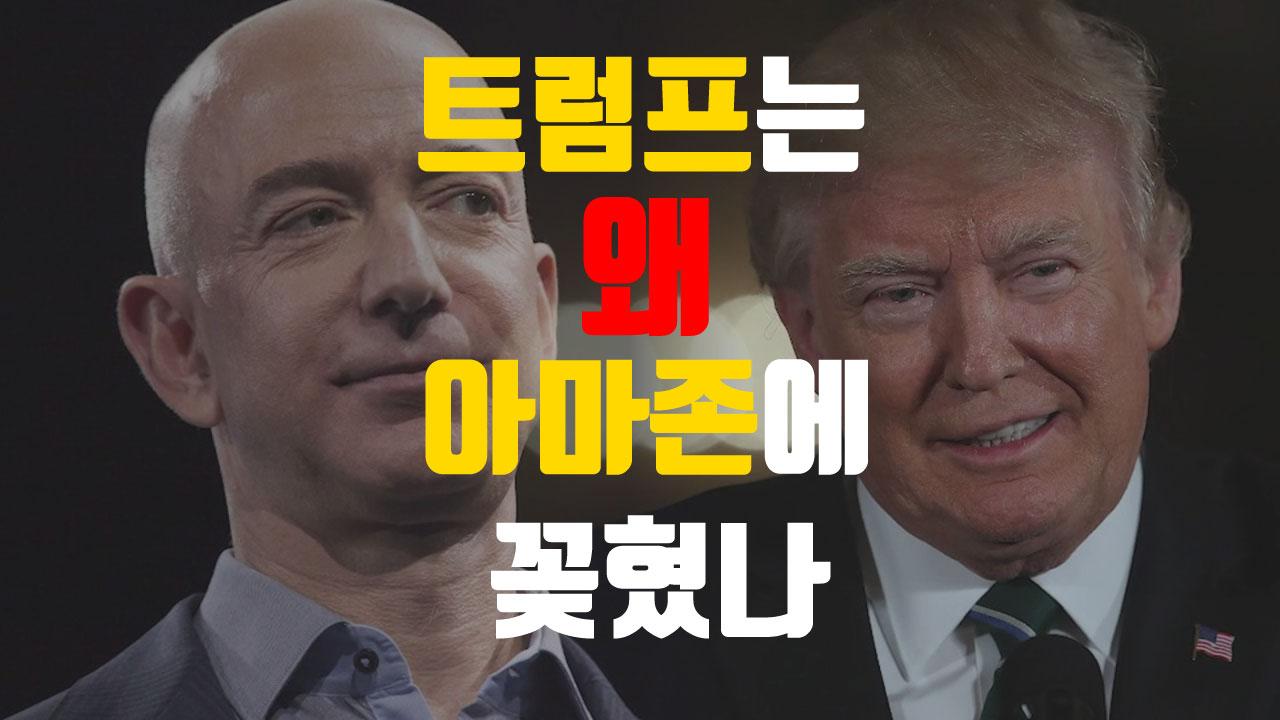 [자막뉴스] 트럼프의 집요한 '아마존 죽이기'...진짜 이유는?