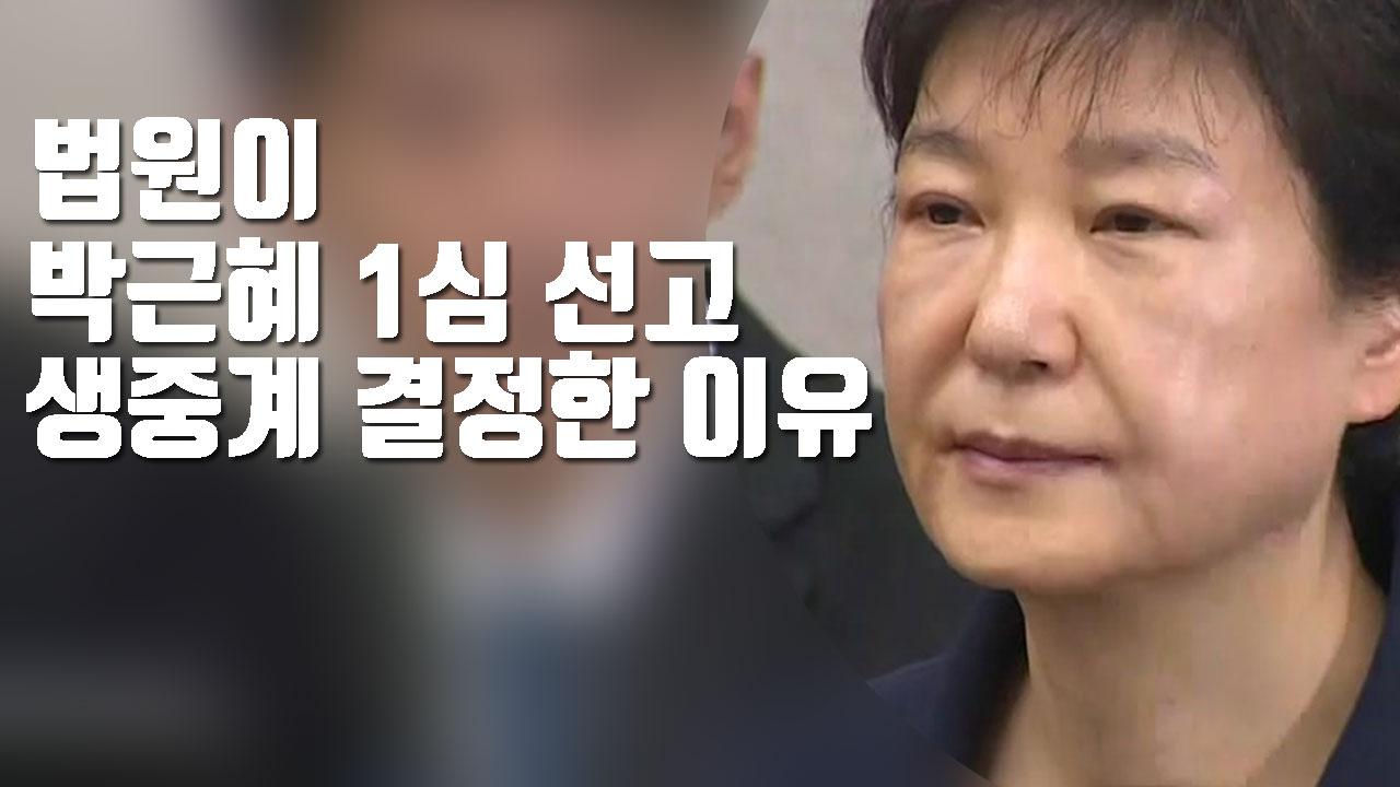 [자막뉴스] 법원이 '박근혜 1심 선고 생중계' 결정한 이유