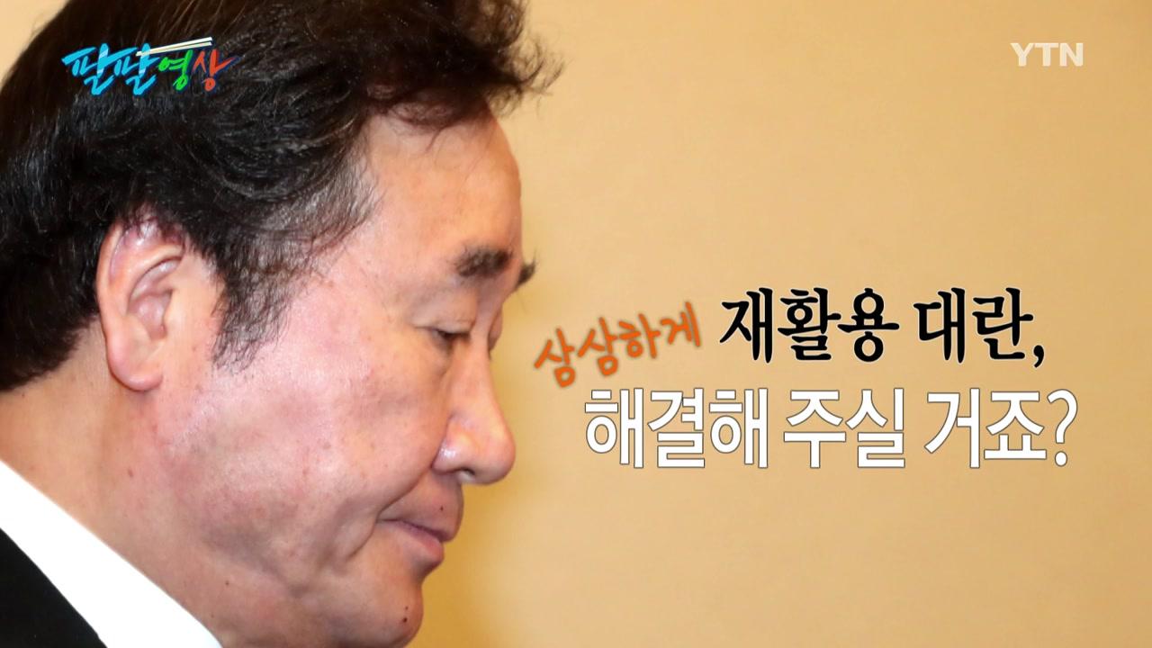 """[팔팔영상] """"총리님! 쓰레기 대란도 삼삼하게 해결해 주세요!"""""""
