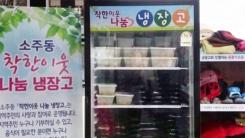 [좋은뉴스] 행복 나누는 '착한 이웃 나눔 냉장고'