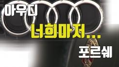[자막뉴스] 아우디·포르쉐, 너희마저...