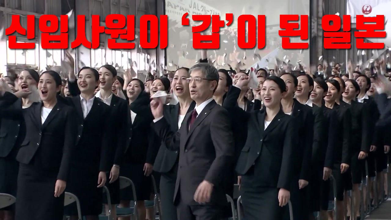 [자막뉴스] 신입사원이 '갑'이 된 일본...'제발 떠나지마!'